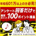 不動産投資の意識調査アンケート/トラスティーパートナーズ