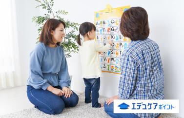 幼児英語はどう始める?知っておきたいポイント4つ