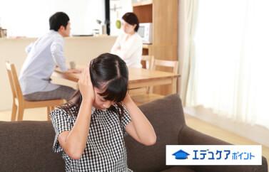 夫婦喧嘩が子供に与える影響!喧嘩後は子供へのフォローが大事!