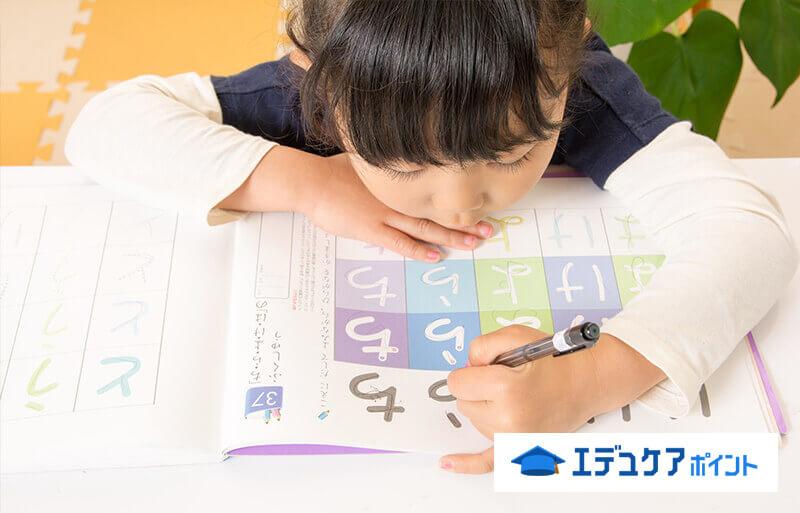 ひらがなは何歳いつから読み書きの教え方と練習方法はコレ