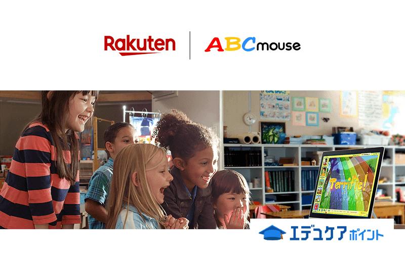"""新サービス"""" Rakuten ABCmouse """"リリース記念!ポイントキャンペーン"""