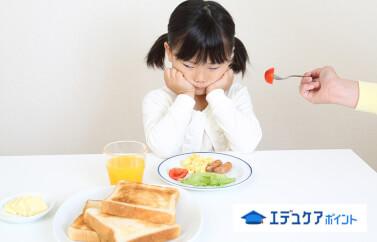 子供の偏食とは?好き嫌いとの違いや改善法を年齢ごとに解説