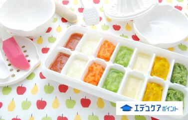 離乳食の冷凍保存でかしこく作り置き!使える野菜や容器、保存期間を解説