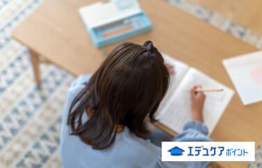 家庭学習は「学習習慣」で左右される!親ができる習慣づけのコツと勉強内容