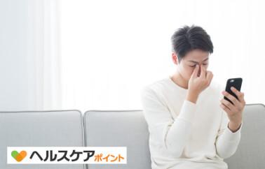 その疲れ目の原因は何?疲れ目の正しいケア方法は?