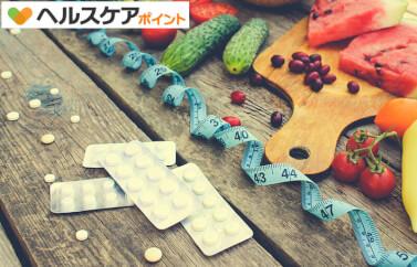 保健機能食品や栄養機能食品など、私たちの体の健康を守るさまざまな食品の違いを知ろう