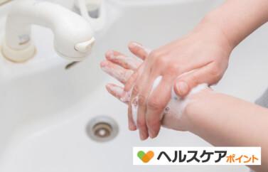 個人でできる感染予防策をしっかり行い、たくさんある感染症から身を守ろう