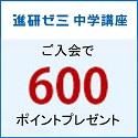 進研ゼミ【中学講座】