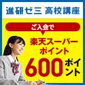 ベネッセコーポレーション / 進研ゼミ【高校講座】