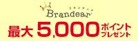 無料の宅配買取ご利用で最大5,000ポイントもらえる!