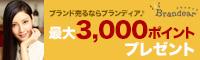 無料の宅配買取ご利用で最大3,000ポイントもらえる!