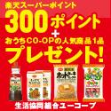 生協の宅配「おうちCO-OP」