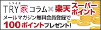 新規会員登録(無料)で、もれなく【100ポイント】プレゼント!!