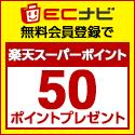 ECナビ『無料会員登録』