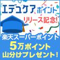 エデュケアポイント山分け+SNSキャンペーン