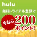 Hulu『2週間無料視聴』