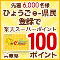 ひょうごe-県民登録キャンペーン