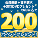 TATERU『無料DVDプレゼント』