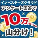【10万山分けアンケート】インベスターズクラウド