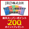 JRDのマンション経営