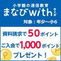 小学館集英社プロダクション / まなびwith