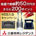 三菱地所レジデンス東海エリアWEB入会キャンペーン