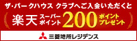 無料会員登録で200ポイントプレゼント!