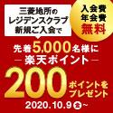 『新規ご入会で200ポイント』三菱地所
