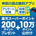 マイME-BYOカルテ【神奈川県】