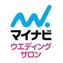 マイナビウエディング【サロン】