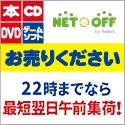 ネットオフ【本&DVD買取コース】