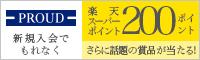 無料会員登録された方には楽天スーパーポイント【200ポイント】プレゼント!