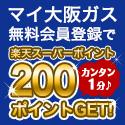 大阪ガス『無料会員登録』