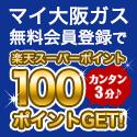 マイ大阪ガス『無料会員登録』