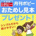 家庭学習教材◆月刊ポピー