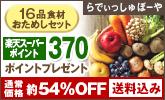 【370ポイント】16品食材おためしセット1,980円!