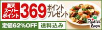 【送料込み】10分キット入り♪厳選食材11品おためしセット1,980円!【369ポイント】付き!