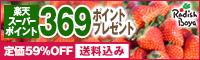 【送料込み】宝石いちご入り♪厳選食材12品おためしセット1,980円!【369ポイント】付き!