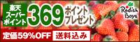 【送料込み】宝石いちご入り♪厳選食材10品セット1,980円!