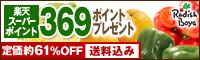 【送料込み】厳選食材15品おためしセット1,980円!