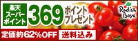 【送料込み】豪華!初夏の食材おためしセット1,980円♪