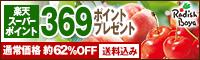【送料込み】期間限定!初夏の果実入り10品おためしセット1,980円