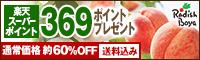 【送料込】大暑の実り!12品食材セットが1,980円!