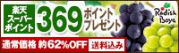【送料込】巨峰入り♪厳選食材おためしセット11品が1,980円!