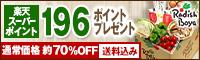 【送料無料】食材おためしセットが980円/196ポイント付き