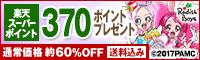 【370ポイント】豪華13品おためしセット1,880円!