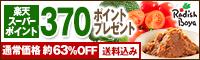 【370ポイント】13品食材おためしセット1,980円!