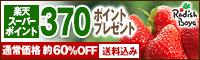 【370ポイント】こだわり冷凍セットが1,980円!