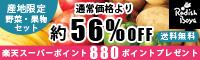 【送料込み】贅沢!野菜7種&くだものの詰め合わせセット