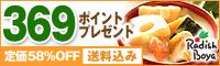 【送料込み】新鮮野菜入り♪10品お試しセット1,980円!【369ポイント】付き!